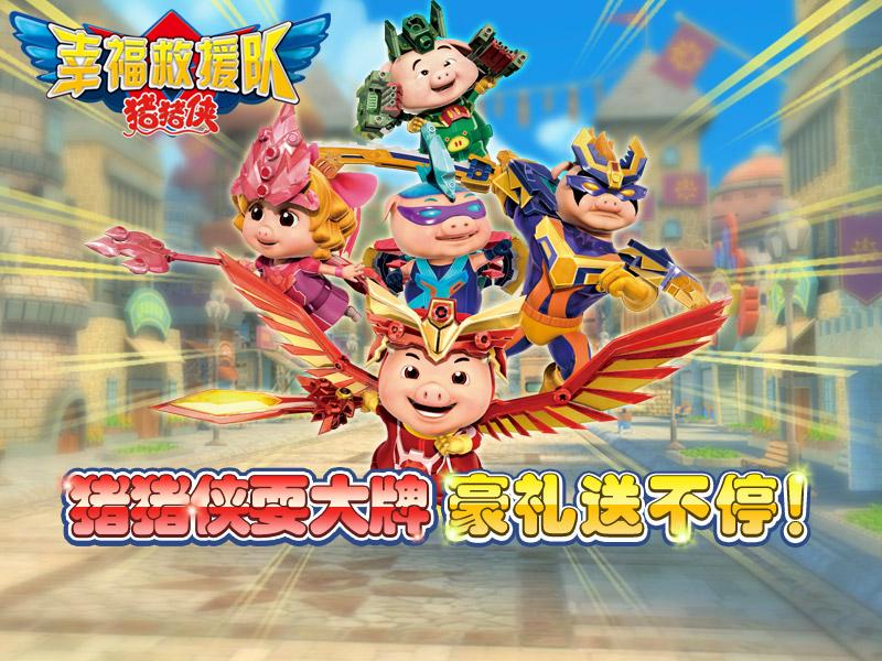 由国内最热的3d动画片《猪猪侠6 幸福救援队》官方授权改编,原汁原味